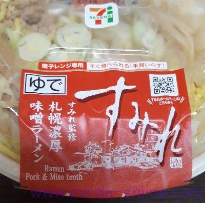 すみれ監修札幌濃厚味噌ラーメン(セブン)