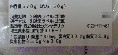 すみれ監修札幌濃厚味噌ラーメン(セブン) カロリー 糖質
