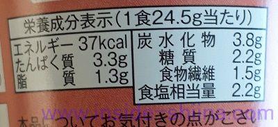 とうふのおみそ汁(ローソン) カロリー 糖質
