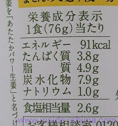 「冷え知らず」さんの生姜とん汁(永谷園) カロリー 糖質