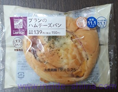 ブランのハムチーズパン