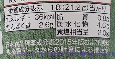 ほうれん草と小町麩のおみそ汁(ローソン) カロリー 糖質