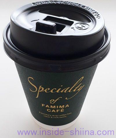 スーパー糖質制限とスペシャルティコーヒー エチオピアモカ(ファミマ)