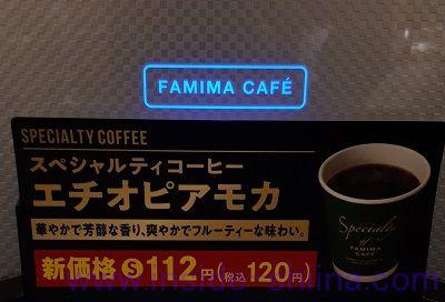 スペシャルティコーヒー エチオピアモカ(ファミマ) 味