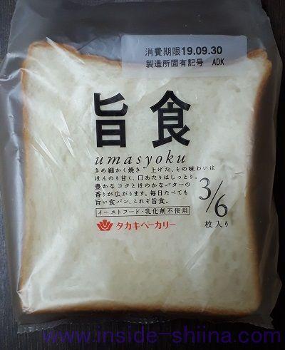 旨食(タカキベーカリー)