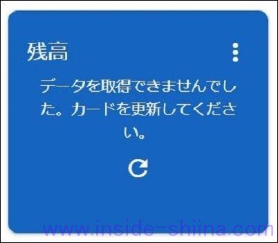 Google AdSense 残高 データを取得できませんでした。カードを更新してください。