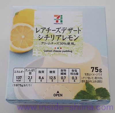 レアチーズデザートシチリアレモン(セブン)