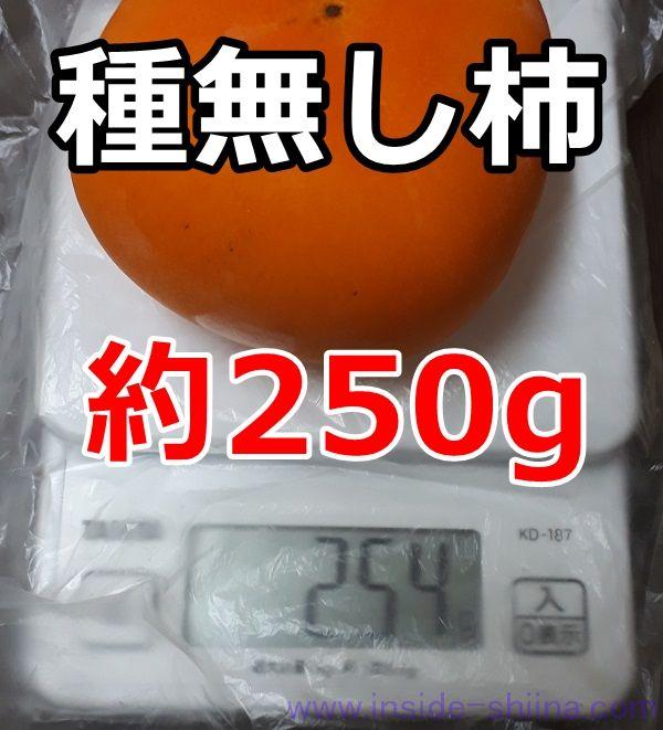 種無し柿1個の重さは!