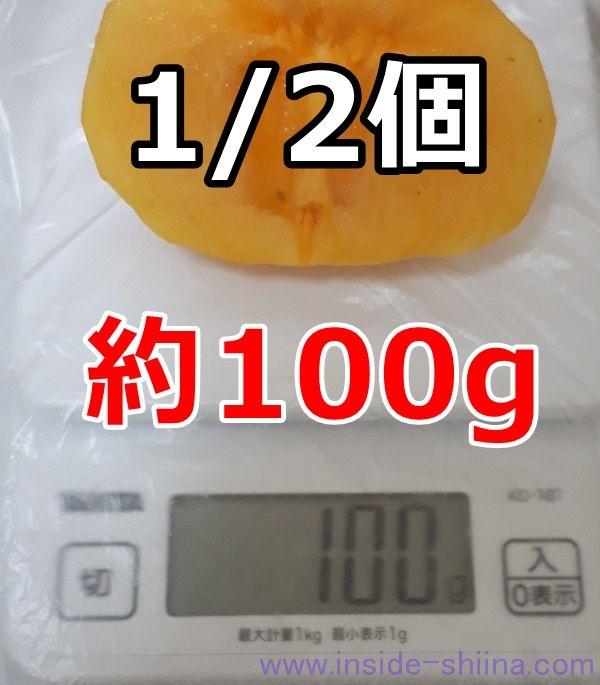種無し柿の1/2個(可食部)の重さは!