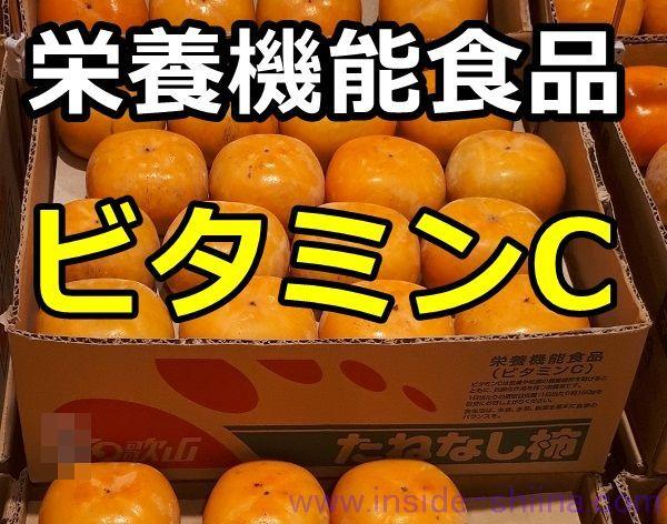 実は栄養機能性食品!種無し柿の栄養は!