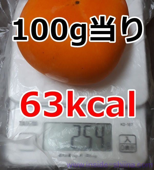 種無し柿1個のカロリーは!