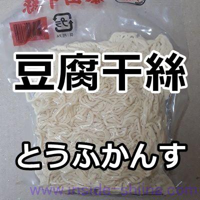 豆腐干絲 豆腐かんす カロリー 糖質 レシピ