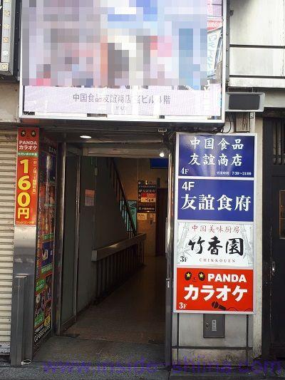 豆腐干絲(豆腐かんす)はどこで買える?