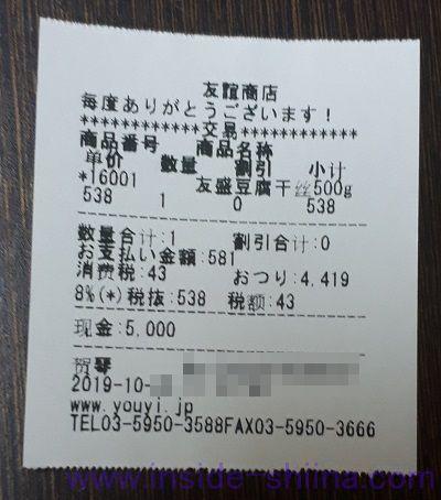 友誼商店 豆腐かんす 価格