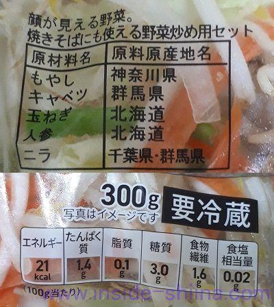 焼きそば用野菜の糖質量