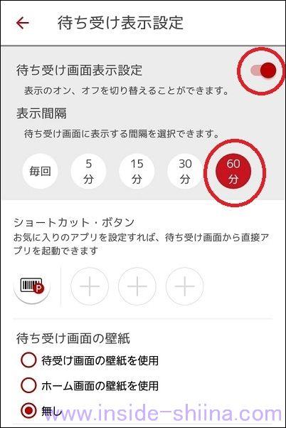 楽天スーパーポイントスクリーン(R Point Screen)の待ち受け画面について