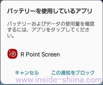 R Point Screen 設定
