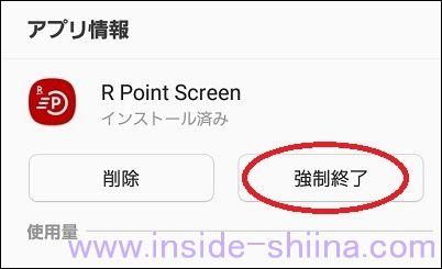 R Point Screen アプリ情報