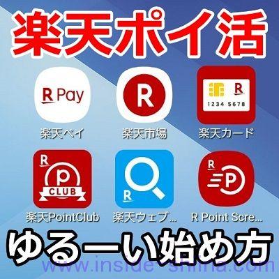 楽天ポイ活 おすすめ アプリ 40代