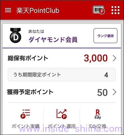 楽天PointClubとは
