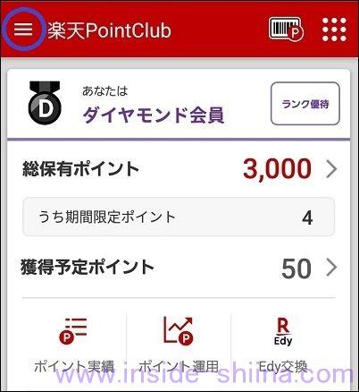 楽天PointClubメニューボタン