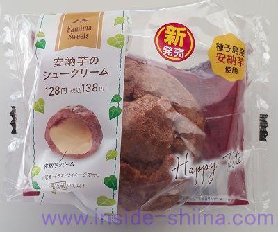 安納芋のシュークリーム(ファミマ)
