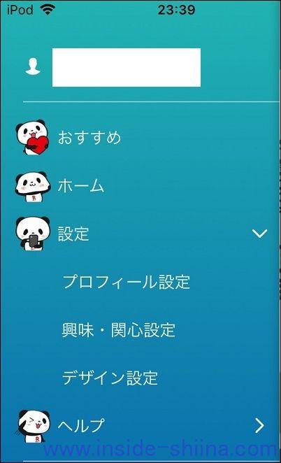 楽天スーパーポイントスクリーン iOS 版 待ち受け画面