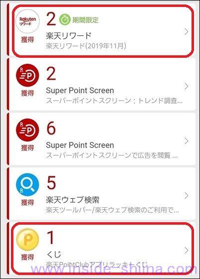 楽天PointClub アプリでポイント獲得の方法