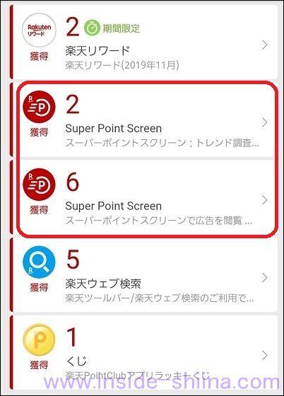 楽天スーパーポイントスクリーンの使い方(6から8ポイント)