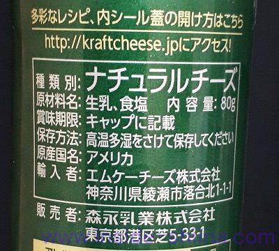 クラフト100%パルメザンチーズ 原材料