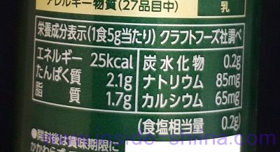 クラフト100%パルメザンチーズ カロリー 糖質