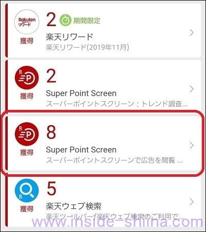 楽天スーパーポイントスクリーン iOS 版 Android 版 併用