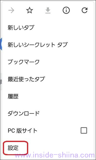 Android Chrome 設定