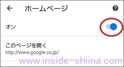 Android Chrome ホームページ オン