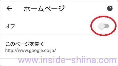 Android Chrome ホームページ オフ