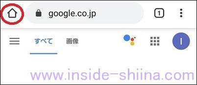 Android Chrome ホームボタン有り