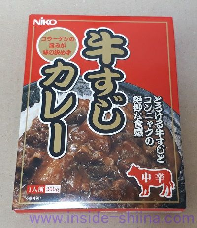 牛すじカレー(niko)