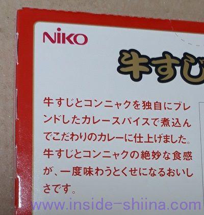 牛すじカレー(niko) すじコン