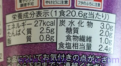 海苔のおみそ汁(ローソン) カロリー 糖質