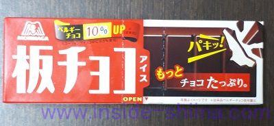 板チョコアイス(森永)