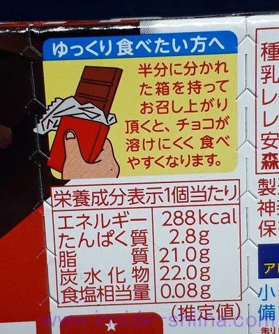 板チョコアイス(森永) カロリー 糖質