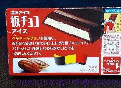 板チョコアイス(森永) ベルギー産チョコ使用