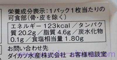 ほっけの塩焼き(ファミマ) カロリー 糖質