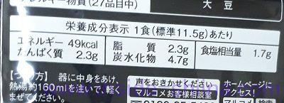 京懐石 茄子(マルコメ) カロリー 糖質