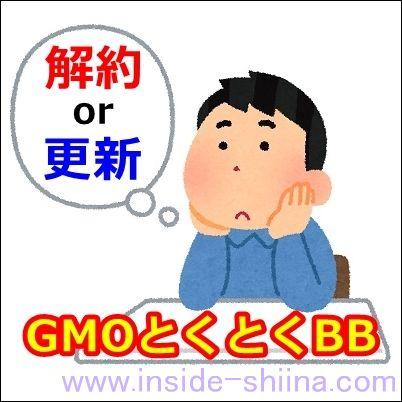 GMOとくとくBB 契約更新月 機種変更 無料 解約後 再契約