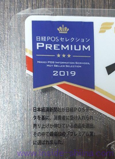角切りベーコン 日経POSセレクションPREMIUM