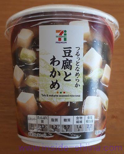豆腐とわかめ(セブン)