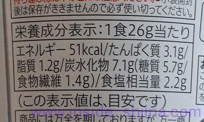 豆腐とわかめ(セブン) カロリー 糖質
