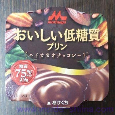 おいしい低糖質プリン ハイカカオチョコレート(森永)