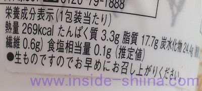 CUPKE 口どけティラミス(ローソン) カロリー 糖質